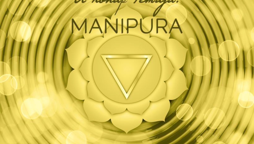 Köldökcsakra/Napfonat csakra – MANIPÚRA